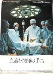 Confiez votre sang au médecin