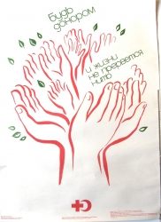 les mains tendues