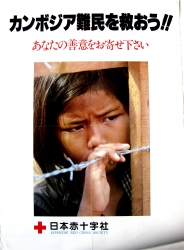 Sauvons les réfugiés cambodgiens!