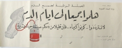 venez aux journées du sang (langue arabe)